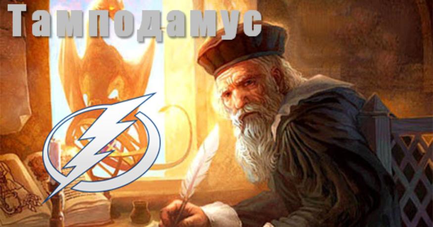 Старт Тамподамуса – плей-офф 2020